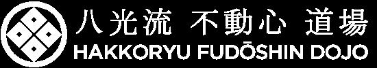 Hakkoryu Fudōshin Dojo